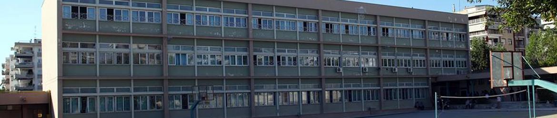 1ο Γυμνάσιο Καλαμαριάς